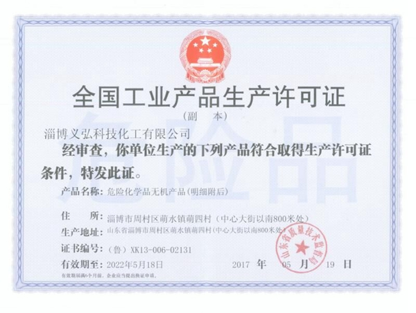 National Industrial Product Production License